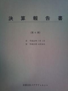 2011-08-06_決算.jpg