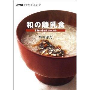 野崎洋光 和の離乳食.jpg